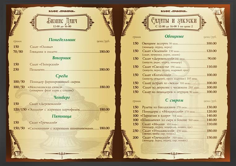 результате ваше красивое меню доя кафе вариант